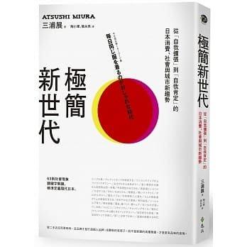 【小幫手2館】遠流  極簡新世代:從「自我擴張」到「自我肯定」的日本消費、社會與城市新趨勢
