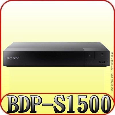 《三禾影》SONY BDP-S1500 藍光 DVD 播放器【取代BPD-S1200~新品上市~有現貨】
