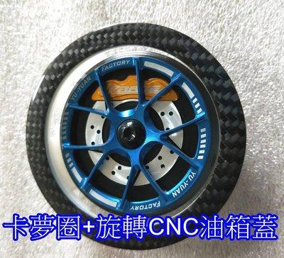 【小港二輪】JBUBU.彪虎.地瓜專用. KRACE CNC 鋁合金 油箱蓋+碳纖維油箱圈