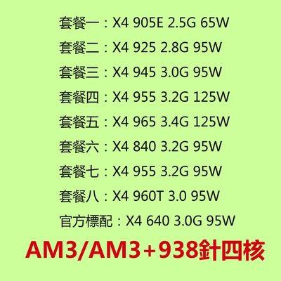 5Cgo【含稅】AMD X4 945 955 905E 965 925  970 960T cpu AM3 四核938針