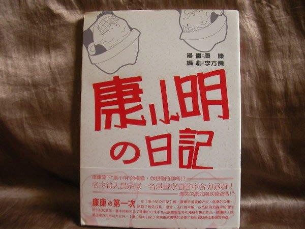 【珍寶二手書齋A15 】《康小明的日記》全新未拆封ISBN:9575959981│青文│康康