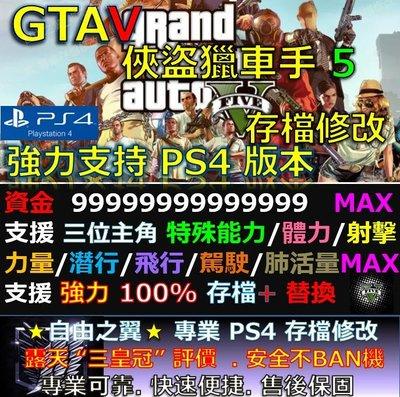 【PS4】俠盜獵車手 5 -專業存檔修改 Save Wizard Cyber GTA V GTA5 GTA 5 GTAV