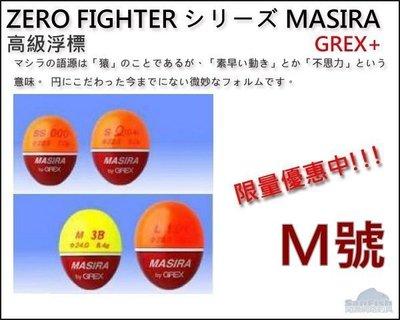 【閒漁網路釣具】特價_GREX+  ZERO FIGHTER シリーズ   MASIRA 高級浮標 / M系列