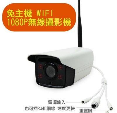台中 西區 南區 到府安裝 WIFI 1080P 紅外線攝影機  手機連線 位移警報通知 收音