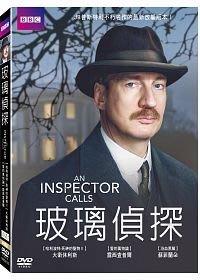 合友唱片 面交 自取 玻璃偵探 DVD An Inspector'S Call