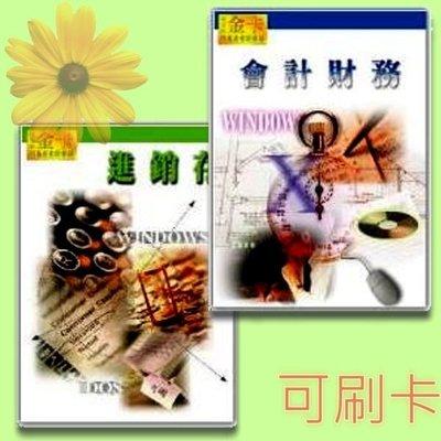 5Cgo【權宇】kingcard 超簡單可轉資料三分鐘裝好馬上用 金卡專業版1號 進銷存或會計商務軟體 含稅會員扣10%