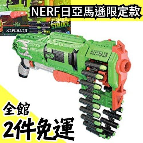 【日本 亞馬遜 限定】NERF Zombie Strike Ripchain Blaster 連發  孩之寶【水貨碼頭】
