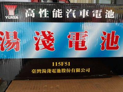 [新莊實體店面]~[[舊換新,自取價]] YUASA 湯淺 加水式 115F51(N120),另售150F51