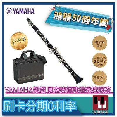 |鴻韻樂器|YAMAHA YCL-450免費運送YCL-450豎笛公司貨原廠保固 台灣總經銷