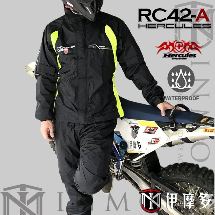 伊摩多※最新款 英國HERCULES 海格力斯 RC42 A 兩件式 超輕量 風雨衣褲組 附收納腰包。黑螢光黃 3款色