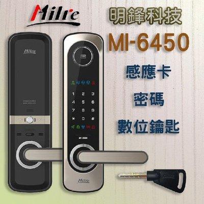 電子鎖 Milre MI-6450 指紋電子鎖 美樂7800 三星728 718 美樂6000 310 Milre400