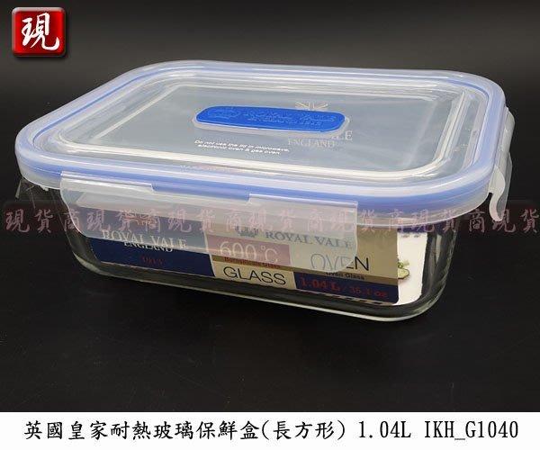 【現貨商】英國皇家耐熱玻璃保鮮盒 長方形 1040ml IKH-G1040 玻璃盒 便當盒 附蓋 韓國製