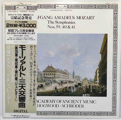 黑膠唱片 Christopher Hogwood - Mozart Symphonies No.39,40,41 2LP