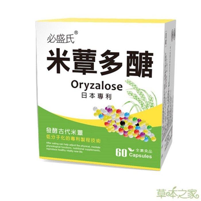 草本之家-日本專利米蕈多醣60粒X1入(米蕈活性多醣體)