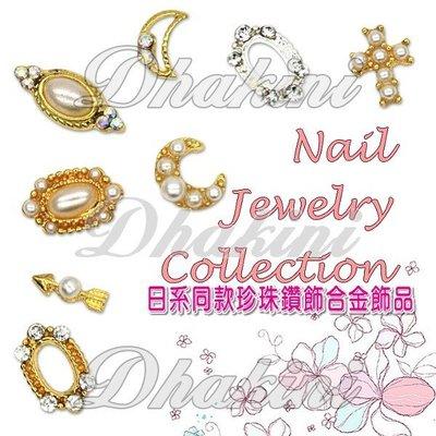 AZ856~862.341《日系同款珍珠鑽飾合金飾品》~共8款~日本流行美甲產品~