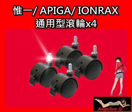 【宇盛惟一】惟一車架/ AP1 &/ AP2 PLUS/ IONRAX 賽車架專用活動滾輪組 x4