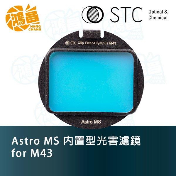 【鴻昌】STC Astro MS 內置型光害濾鏡 for Olympus M43 星空濾鏡 天文攝影
