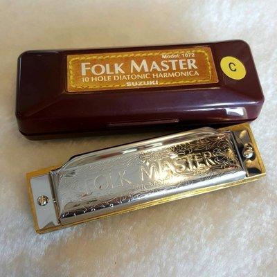 【老羊樂器店】日本SUZUKI 1072 FLOCK MASTER C調 布魯斯口琴 藍調口琴 民謠口琴