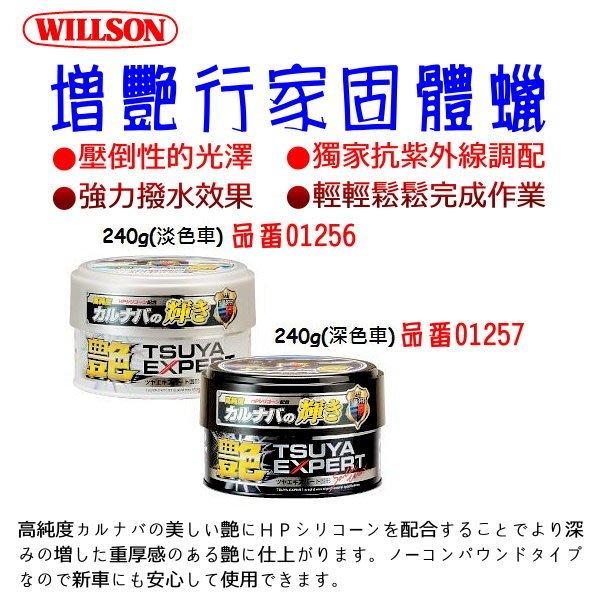 和霆車部品中和館—日本Willson威爾森 增艷行家固體蠟 體驗壓倒性的光澤與超強力撥水效果 品番01256/01257