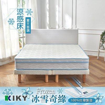 【4偏硬Q軟】涼感三線蜂巢式│冰雪奇緣 獨立筒床墊 雙人5尺 KIKY 蜂巢床墊 彈簧床墊