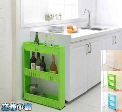 【立雅小舖】廚房縫隙置物架 冰箱夾縫架 浴室置物架 可移動帶輪收納整理《三層縫隙置物架LY0068A》