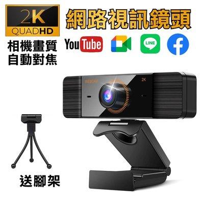 現貨 2K高解析 內建麥克風 電腦視訊鏡頭 電腦鏡頭 鏡頭 視訊鏡頭 網路鏡頭 webcam