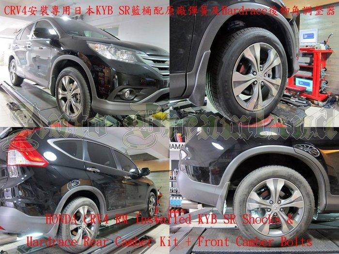 日本 KYB SR 藍筒 筒身 Honda 本田 CRV CR-V CRV4 RM 2.0 2.4 2012+ 專用