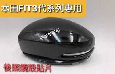 台灣工廠 高品質 原廠替換式(碳纖維紋)HONDA 本田 FIT 3代系列專用 後視鏡蓋貼片 後視鏡碳纖維飾蓋 後照鏡蓋 後照鏡殼