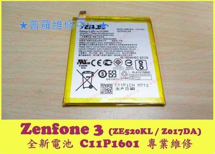 高雄/新北 ASUS Zenfone3 Z017DA 全新電池 C11P1601 2650mAh