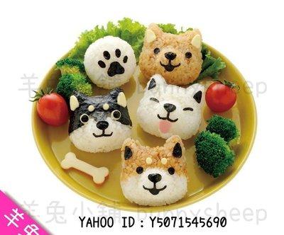 【日本Arnest可愛柴犬造型飯糰模型模具壓模器】Z2493 羊兔小舖 日貨 日本代購  手做日式便當DIY 露營 野餐