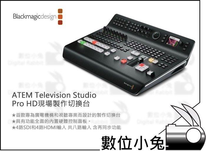 數位小兔【Blackmagic Design ATEM Television Studio Pro 4K 】串流視訊