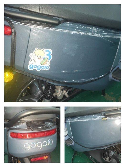 GOGORO3 GOGORO2  防刮套/車套/防塵套/防刮車套