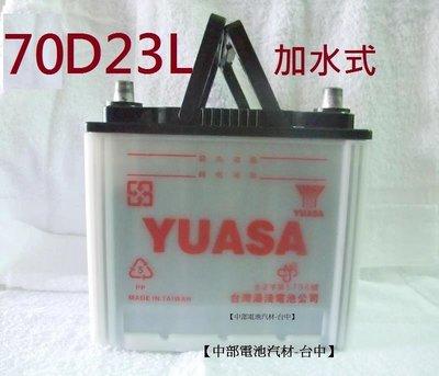 【中部電池-台中】70D23L 70D23R加水式YUASA湯淺汽車電瓶通用 80D23L 55D23L 60D23L