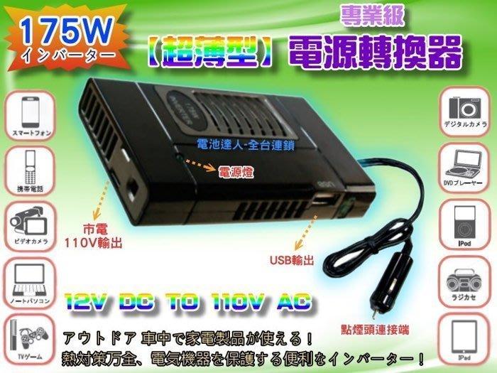《鋐瑞電池》電源轉換器 12V轉110V 175W 戶外用電 機車 汽車 12V 電池 USB 露營 照明 車內用家用電