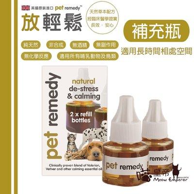 [喵皇帝] 英國Pet remedy 放輕鬆 天然放鬆舒緩情緒費洛蒙 貓狗哺乳動物及鳥類適用 補充瓶40ml