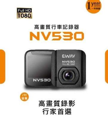 EWAY NV530 高畫質行車記錄器