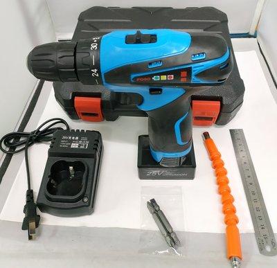 鋰電電鑽 富格 25V雙電池 簡配含塑膠工具盒(無工具組) 雙速可正反轉/充電電鑽/電動起子/電動工具 保固半年