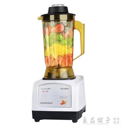 商用豆漿機全自動無渣破壁機大容量早餐五谷料理機豆腐磨漿機家用QM