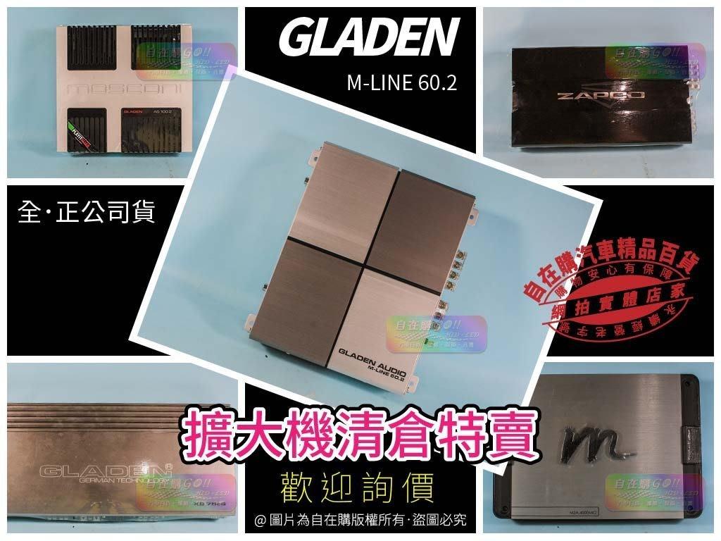 gladen 格蘭登 m-line 60.2 雙聲道 擴大機 進口品牌 正公司貨 清倉特賣 數量有限 歡迎詢問~自在購