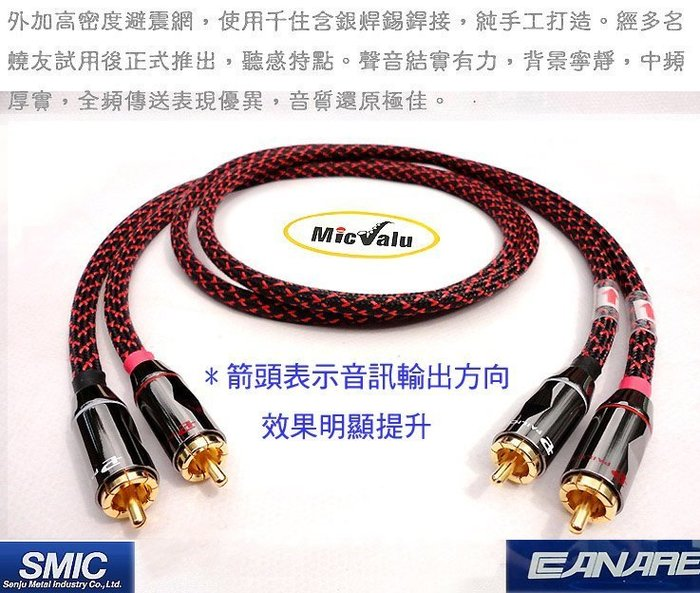 MicValu 手工線日本Canare 音頻線 發燒線 1公尺 RCA公*2/RCA公*2 AV轉AV立體聲蓮花avav