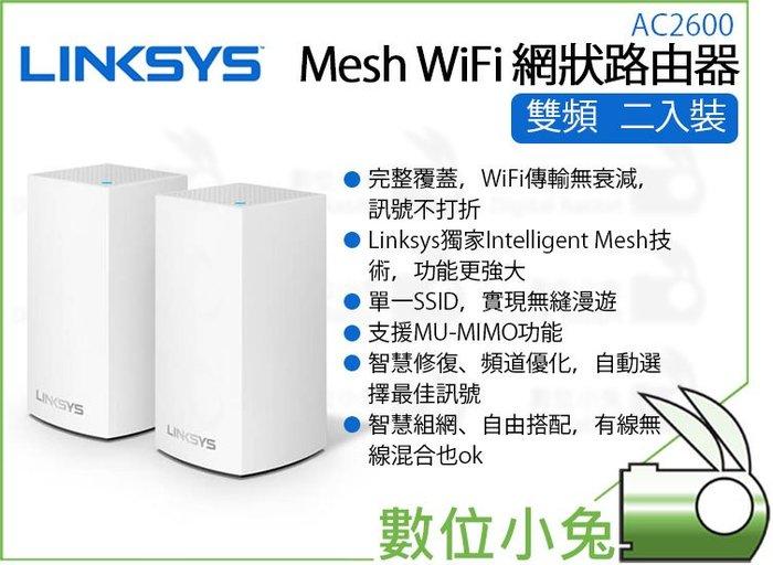 數位小兔【Linksys Velop 雙頻 Mesh WiFi 網狀路由器 二入裝】分享器 智慧型 無線網路AC2600