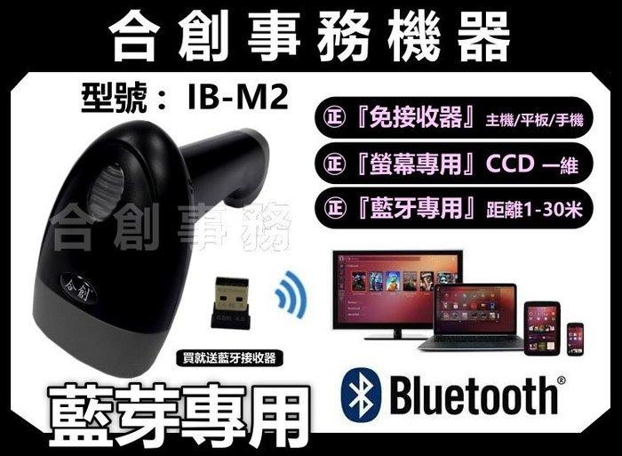 【合創事務機器】『藍芽掃描器』[可掃螢幕]IB-M2 一維條碼 條碼掃描器 掃描器 條碼槍 條碼機 掃描槍 無線掃描器