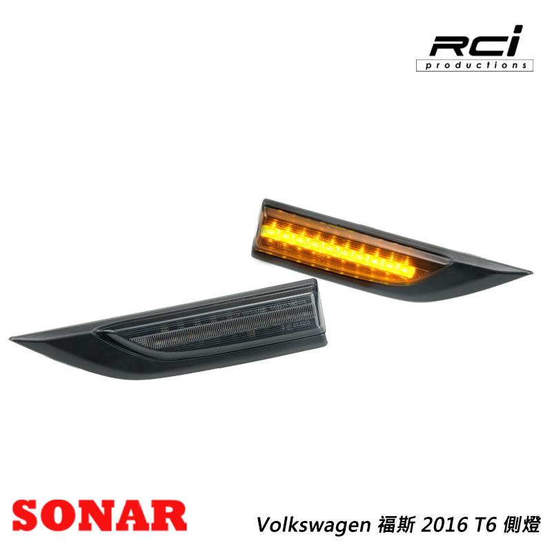 SONAR 福斯 T6 LED側燈 方向燈 動態流水方向燈 直上安裝 LED邊燈 保桿燈