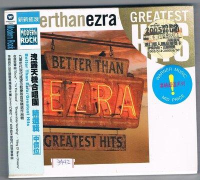 [鑫隆音樂]西洋CD-洩漏天機合唱團 Better Than Ezra :精選輯/全新/免競標