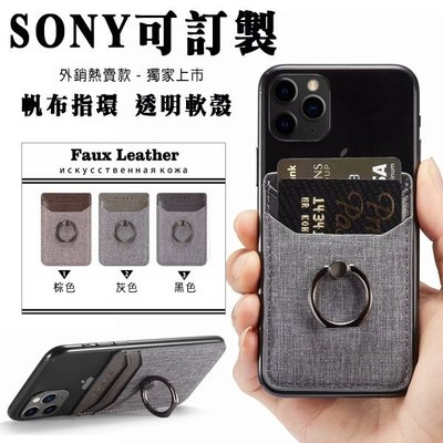 SONY Xperia 5 10 Plus XA2 Ultra XZ3 XZ2 Premium L3 帆布指環 透明軟殼