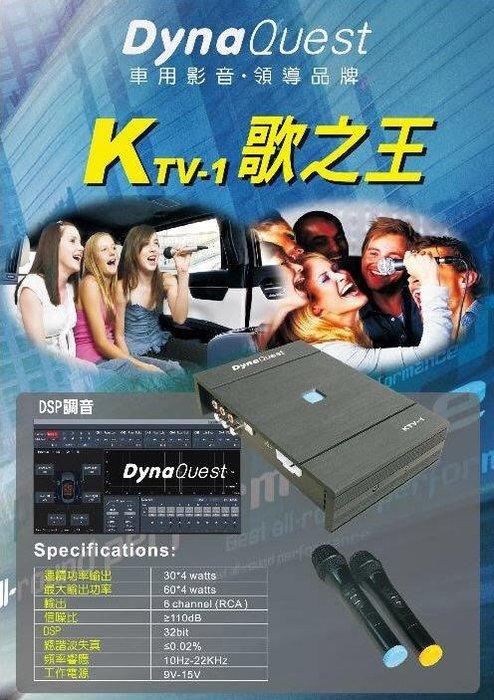 DynaQuest KTV-1 車用卡拉OK.無線麥克風 內建DSP 擴大機40瓦x4