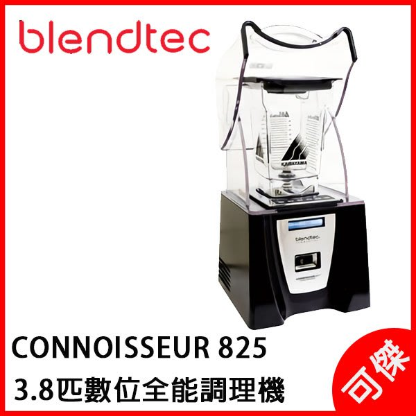 美國 Blendtec 3.8匹數位全能調理機 頂級旗艦  CONNOISSEUR 825 調理機  公司貨  可傑