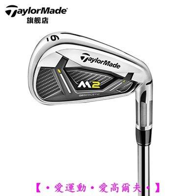 【·愛運動·愛高爾夫·】TaylorMade泰勒梅高爾夫球桿M2左手golf鐵桿組男士鐵桿組 2017款