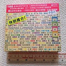 完全心動音樂盒精選 5 CD Beloved Complete Music Box