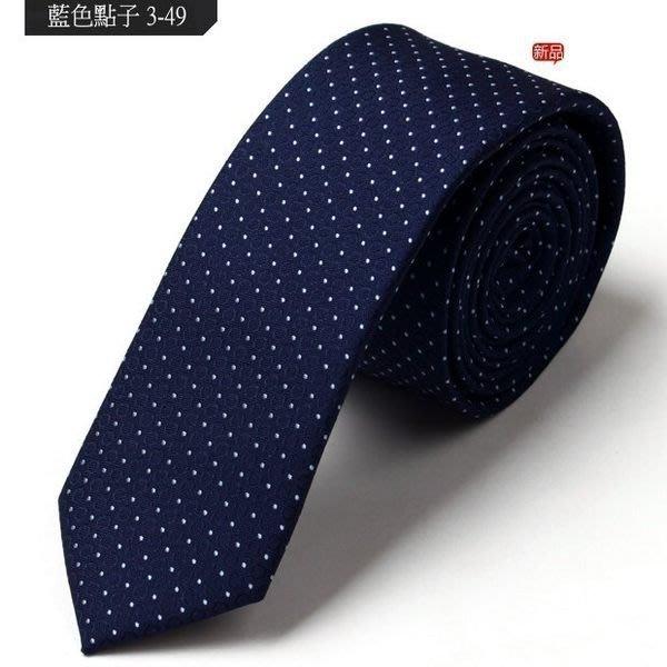 vivi領帶家族 新款韓版窄領帶 5CM (藍色圈圈點子3-49)